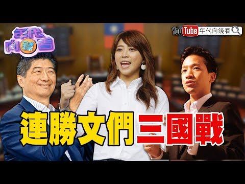台灣-年代向錢看-20181214 搶攻補選!藍綠白政治角力! 三大家族派系之爭?!決裂!?誰贏?