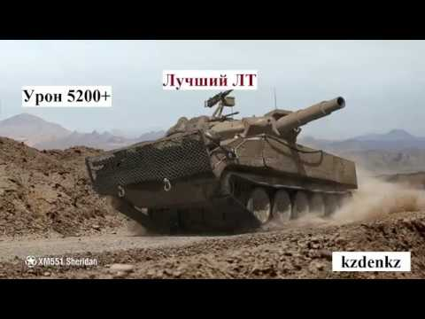 WOT/World of Tanks/XM551 SHERIDAN ЛТ 10 ровня США/USA,