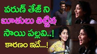 Sai Pallavi Dubbing for Fidaa Movie || Varun Tej || Sekhar Kammula || Top Telugu Media
