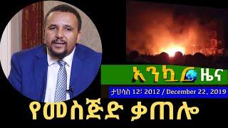 Ethiopia: EthioTube አንኳር : ከአዋዜ ጋር በመተባበር የቀረበ - Ethiopian Daily News : እለታዊ ዜና   Dec 22, 2019