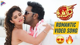 Voter ROMANTIC VIDEO SONG | Touch Karo Video Song | Manchu Vishnu | Surabhi | Thaman | John Sudheer