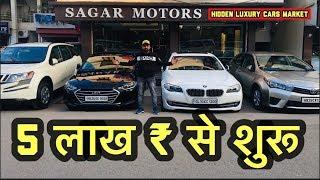 Luxury Cars Start At 5 Lakh | Hidden Luxury Cars Market | Delhi | Sagar Motors