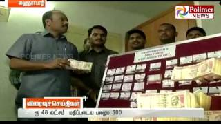 Hyderabad : Police seized 48 lakhs of banned Rupee Notes from 4 Men  | Polimer News