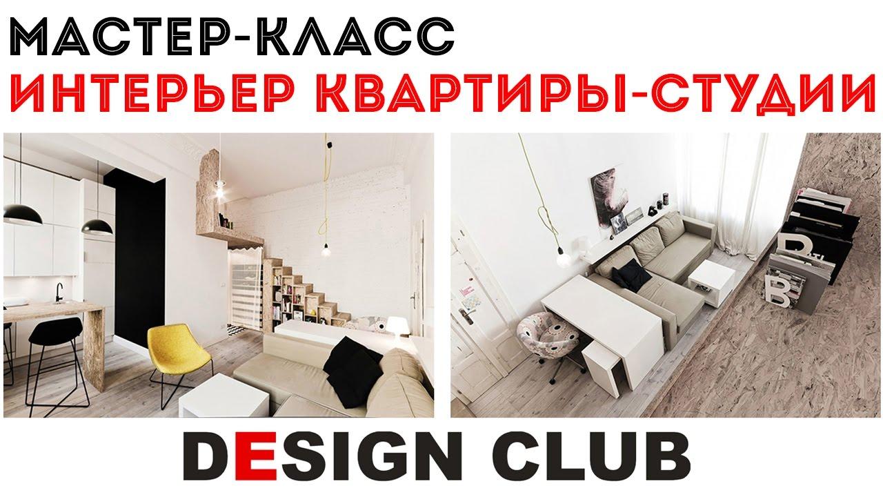 Уроки дизайна онлайн бесплатно