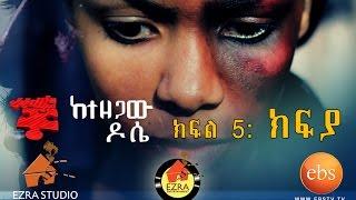 Ketezegaw Dose -  ከተዘጋው ዶሴ  Episode  -  5