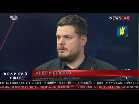 """Андрій Іллєнко в етері телеканалу """"NewsOne"""""""