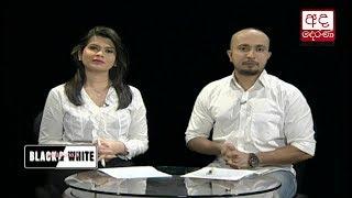 Ada Derana Black & White - 2017.12.01