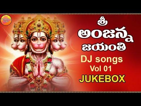 2018 Sri Hanuman Jayanthi Dj Songs   Telangana Devotional Dj Songs   Kondagattu Anjanna Dj Songs