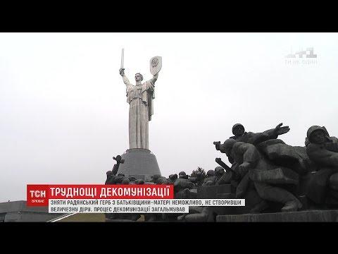 """Експерти порахували, скільки коштуватиме декомунізація монумента """"Батьківщини-матері"""""""
