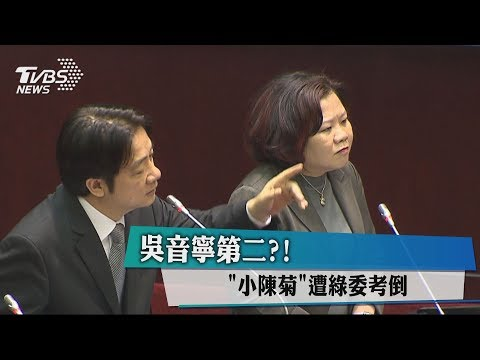 吳音寧第二?!「小陳菊」遭綠委考倒