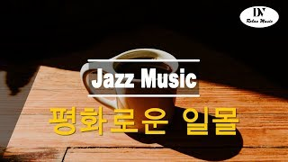 Jazz Music 열심히 일한 후 뜨거운 커피 한잔과 커피 한 잔 (일몰 Jazz)