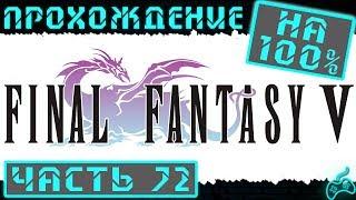 Final Fantasy V - Прохождение. Часть 72: Шинрю. Финал. Последний босс Нео Эксодес. Концовка