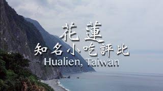 花蓮市知名小吃超真實評比 HUALIEN VLOG ep. 1 Taiwan 台灣花蓮