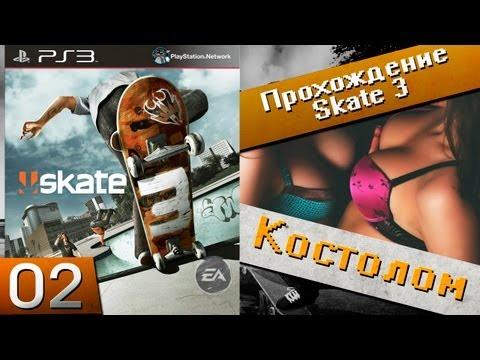 Skate 3 - 2 Серия - Костолом  (Хочешь видеть продолжение - ставь лайк!)