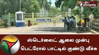 Petrol bottle bomb thrown infront of Sterlite plant #Sterlite