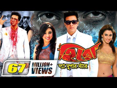 Bangla Movie | Hero The Superstar || Full Movie || Shakib Khan | Apu Biswas | Boby