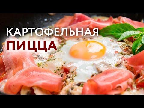 ОК.Завтрак – Картофельная пицца на сковороде