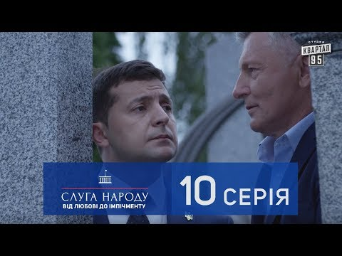 Слуга Народа 2 - От любви до импичмента, 10 серия | Новый сериал 2017 в 4к