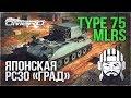 Type 75 MLRS: Японская РСЗО «ГРАД» в WAR THUNDER! Новинка патча 1.83