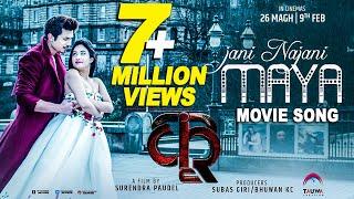 Jani Najani Maya | New Nepali Movie KRI Song 2018 | Anmol Kc, Aditi Budhathoki, Anoop Shahi