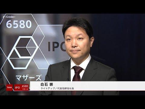 ライトアップ[6580]東証マザーズ IPO