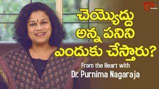 చేయ్యెద్దు అన్న పనిని ఎందుకు చేస్తారు ||  By Dr Purnima Nagaraja