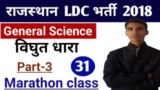 LIVE GENERAL SCIENCE ELECTRIC CURRENT Part 3 For RSMSSB LDC 2018 LAB ASSISTANT