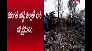 Major Fire Mishap : 15 Demise In Kashibugga Bhadrakali Fire Works | Warangal