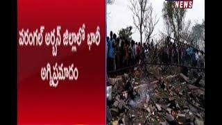 Major Fire Mishap : 15 Demise In Kashibugga Bhadrakali Fire Works   Warangal