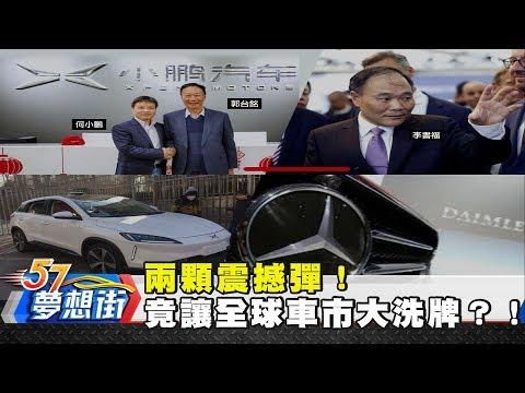 台灣-夢想街57號-20180226 兩顆震撼彈!竟讓全球車市大洗牌?!