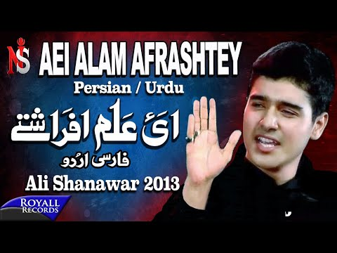 Ali Shanawar | Aey Alam Afrastey | 2013 | نوها فارسی توسط علی شناور