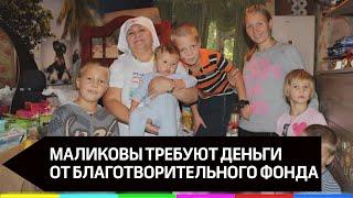 Маликовы требуют деньги от благотворительного фонда