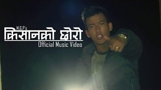Kishan Ko Choro - M.G.P | New Nepali Hip-Hop / Rap Song 2016