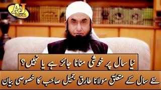 New Year Message ✉ Latest Bayan | Maulana Tariq Jameel 2017 نئے سال پر خوشی منانا جائز یا نہیں