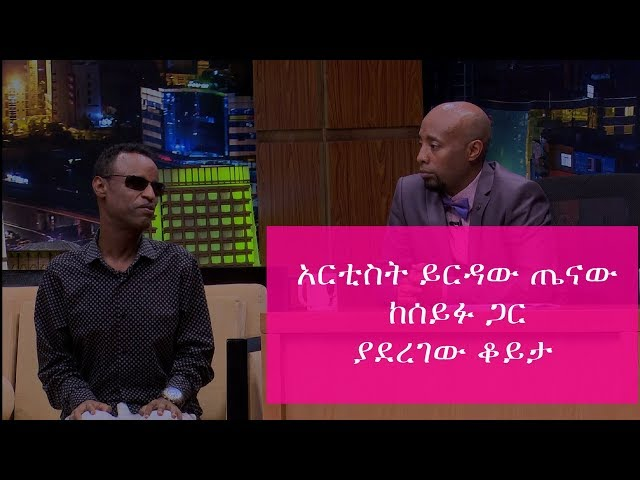 Ethiopia : Interview with Artist Yerdaw Tenaw  - Seifu on EBS
