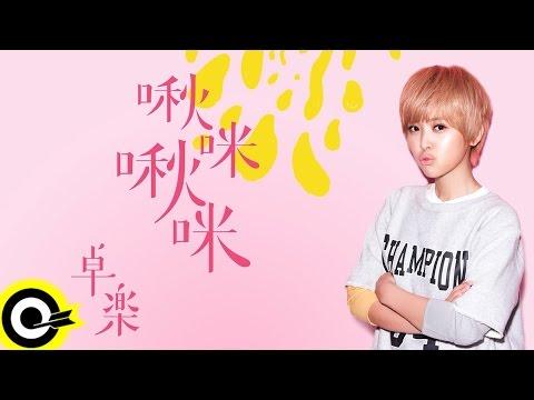 滾石2014最強新人 寵物系花美男「卓樂」首波單曲 《啾咪啾咪》 (官方歌詞版MV)(HD)