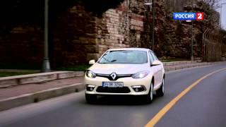 Тест-драйв Renault Fluence 2013 // АвтоВести 91