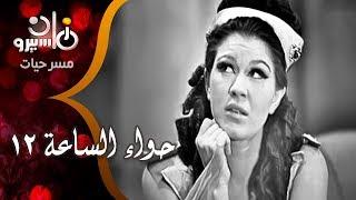 مسرحية ״حواء الساعة 12״ ׀ فؤاد المهندس – شويكار – زهرة العلا – عبد الله فرغلي