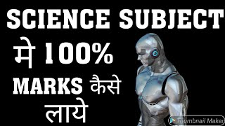How To Study Science Subject | Weak subject hai science