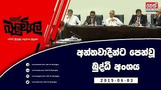 Neth Fm Balumgala | 2019-06-03