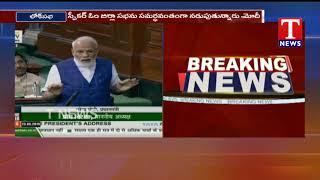 PM Modi Speech in Lok Sabha  Telugu
