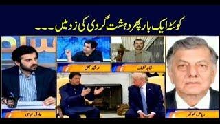 Aiteraz Hai   Adil Abbasi   ARYNews   16 August 2019