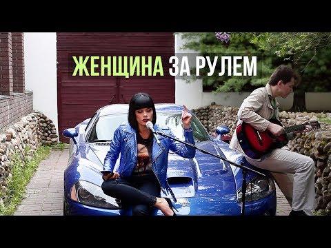 Типы женщин за рулем