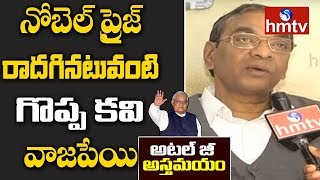 Acharya N.Gopi Share his Memories with Atal Bihari Vajpayee  | hmtv