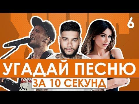 GTS | Угадай песню за 10 секунд | Хиты СНГ(Русские хиты) №6 | Макс Корж, Тимати, Мот и другие