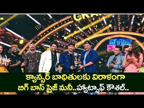 Kaushal Emotional Speech|క్యాన్సర్ వ్యాధితో ఏ తల్లి బాధకుండా ఈ డబ్బును ఉపయోగిస్తా|Bigg Boss Telugu 2