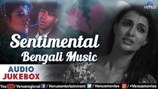 Sentimental Bengali Music : Bengali Sad Songs    Audio Jukebox