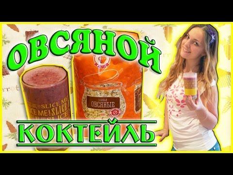 Фруктовый смузи из овсяного молока с ягодами / рецепты смузи с овсянкой/