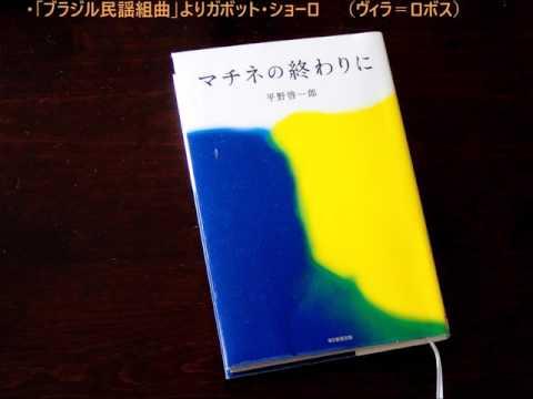 『マチネの終わりに』 平野啓一郎
