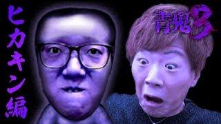 【青鬼3】Part0 ヒカキン編で大苦戦【セイキンゲームズ】